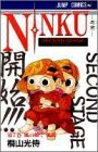 NINKU-忍空- 7 (ジャンプ・コミックス)