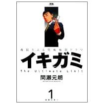 イキガミ―魂揺さぶる究極極限ドラマ (1) (ヤングサンデーコミックス)