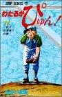 わたるがぴゅん! (19) (ジャンプ・コミックス)