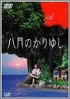 八月のかりゆし[DVD]