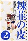 辣韮の皮―萌えろ!杜の宮高校漫画研究部 (2) (Gum comics)の詳細を見る