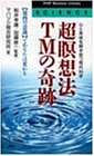 超瞑想法TMの奇跡―「第四の意識」であなたは変わる 心と身体を解き放つ (PHPビジネスライブラリー A- 145)