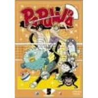PAPUWA 第5巻