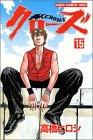 クローズ 15 (少年チャンピオン・コミックス)