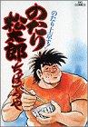 のたり松太郎 ~36巻 (ちばてつや)