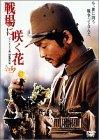 戦場に咲く花[DVD]