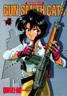 GUN SMITH CATS 4 (アフタヌーンKC)