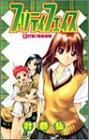 プリティフェイス 3 (ジャンプコミックス)