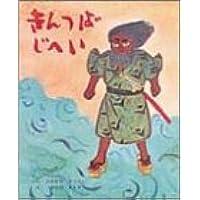 きんつばじへい (むかしむかし絵本 24)