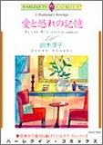 愛と恐れの記憶 (エメラルドコミックス ハーレクインシリーズ)
