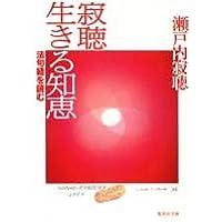 寂聴 生きる知恵 法句経を読む (集英社文庫)