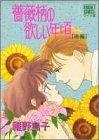 薔薇柄の欲しい年頃 (後編) (ぶ~けコミックスワイド版 / 稚野 鳥子 のシリーズ情報を見る