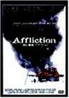 白い刻印~アフリクション~ [DVD]