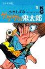 ゲゲゲの鬼太郎 (1) (KCデラックス (669))