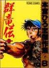 群竜伝 第1巻 (ホームコミックス 本宮ひろ志傑作集 8)