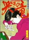 哭きの竜 5 (近代麻雀コミックス)の詳細を見る