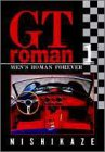 GTロマン 1 (ヤングジャンプコミックス) 画像