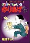 かりあげクン―ほんにゃらゴッコ (5) (アクション・コミックス)