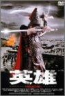 英雄 国姓爺合戦 [DVD]