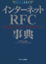 インターネットRFC事典―Request for comments (ポイント図解式)