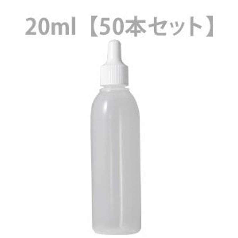 ボリューム混雑熟すスポイト容器 20ml 50本セット 材質 軟質ポリエチレン