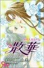華夜叉 巻之十八 散華 (ボニータコミックス)