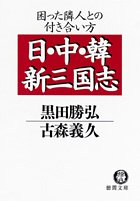 日・中・韓 新三国志—困った隣人との付き合い方 (徳間文庫)
