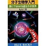 分子生物学入門―誰にでもわかる遺伝子の世界 (ブルーバックス (B‐601))