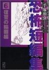 手塚治虫恐怖短編集(6)復讐の輪廻編 (講談社漫画文庫)