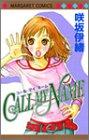 CALL MY NAME (マーガレットコミックス)