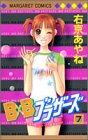 B×Bブラザーズ 7 (マーガレットコミックス)