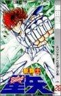 聖闘士星矢 26 (ジャンプコミックス)の詳細を見る