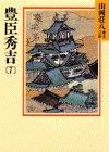 豊臣秀吉(7) (山岡荘八歴史文庫)
