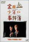 金田一少年の事件簿 学園七不思議殺人事件 [DVD]