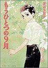 もうひとつの9月 (別コミフラワーコミックス・スペシャル)