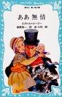 ああ無情—レ=ミゼラブル (講談社青い鳥文庫 (134‐1))