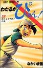 わたるがぴゅん! (53) (ジャンプ・コミックス)