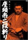 座頭市二段斬り [DVD] 画像