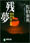 残夢―密命・熊野秘法剣〈巻之十一〉 (祥伝社文庫)