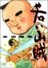 若い山賊 / 吉田 戦車 のシリーズ情報を見る