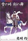 雪の峠・剣の舞 / 岩明 均 のシリーズ情報を見る