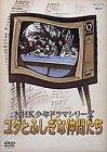 NHK少年ドラマシリーズ ユタとふしぎな仲間たち [DVD]