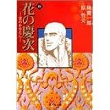 花の慶次―雲のかなたに― 10 (集英社文庫(コミック版))
