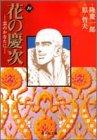 花の慶次―雲のかなたに (10) (集英社文庫―コミック版)