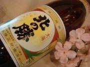 北海道 根室の地酒 北の勝(きたのかつ)大海 1.8L