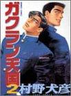 ガクラン天国 2 (バンブー・コミックス)