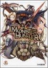 モンスターハンター 狩りの掟 / ゆうき りん のシリーズ情報を見る