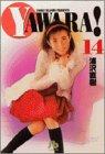 Yawara! (14) (小学館文庫)の詳細を見る