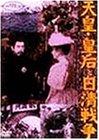 天皇・皇后と日清戦争 [DVD]
