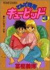 てんで性悪キューピッド 3 (ホームコミックス)